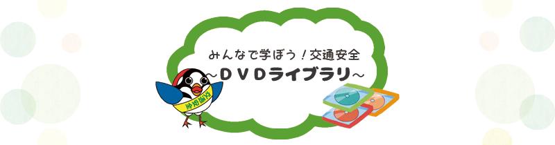 DVD貸出ページへ
