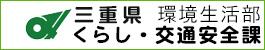 三重県環境生活部くらし・交通安全課