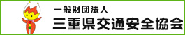 (一財)三重県交通安全協会